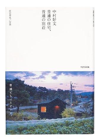 中村好文 普通の住宅、普通の別荘