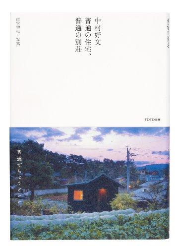 中村好文 普通の住宅、普通の別荘の詳細を見る