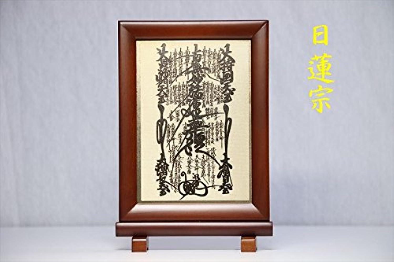 仏具 掛け軸 掛軸 置き軸■日蓮宗 曼荼羅 レーザー彫金加工■額付(高さ20cm×幅13.5cm×奥行き1.7cm)仏壇