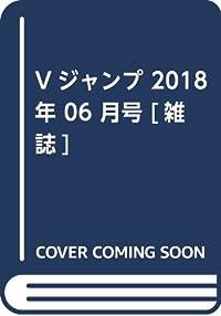 Vジャンプ 2018年 06 月号 [雑誌]