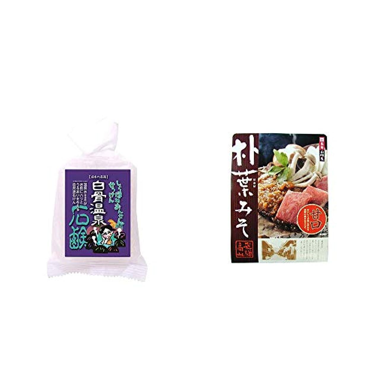 [2点セット] 信州 白骨温泉石鹸(80g)?飛騨山味屋 朴葉みそ(約2人前)