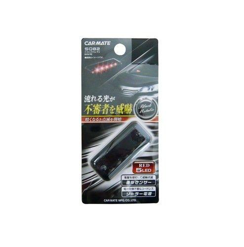 カーメイト 車用 カーセキュリティ ナイトシグナルデコ レッド 5LED ブラックメッキ SQ82