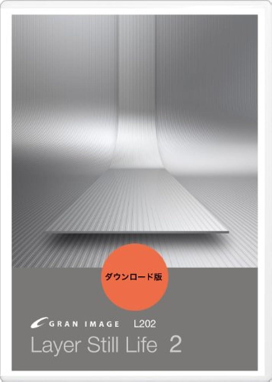 最小排気乳グランイメージ L202 レイヤースティルライフ 2 [ダウンロード]