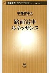 路面電車ルネッサンス(新潮新書) Kindle版