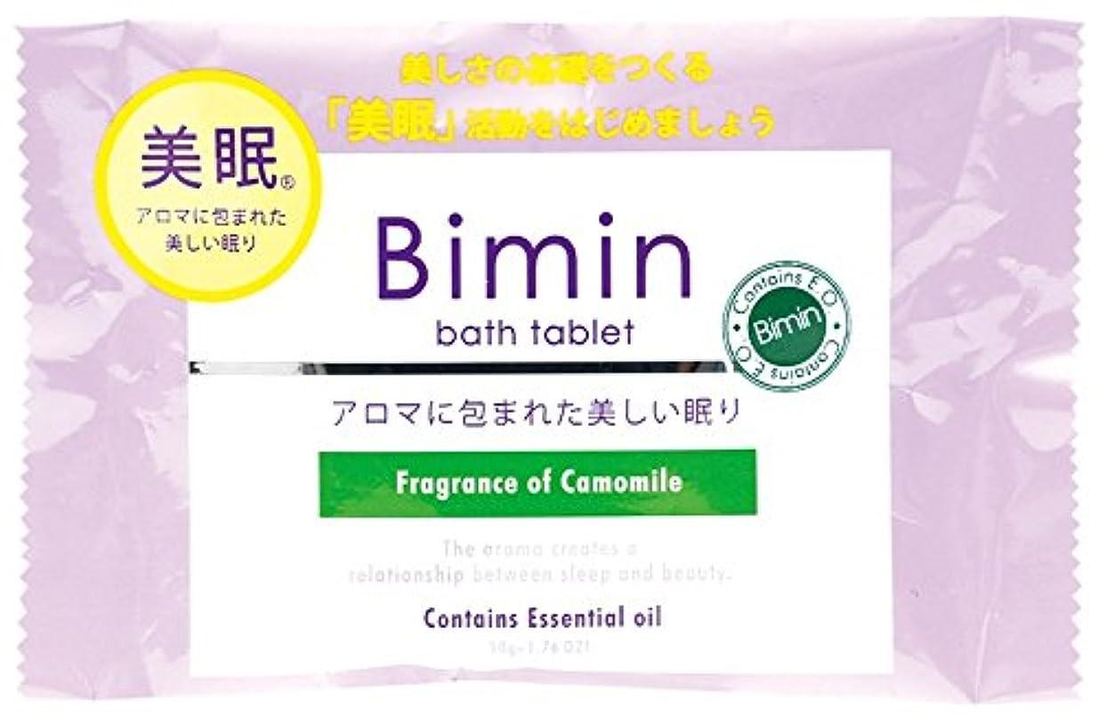 カプラー哀確執ノルコーポレーション 入浴剤 美眠 アロマ バスタブレット カモミール 40g OB-BIO-2-3