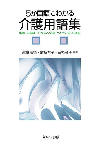 5か国語でわかる介護用語集:英語・中国語・インドネシア語・ベトナム語・日本語