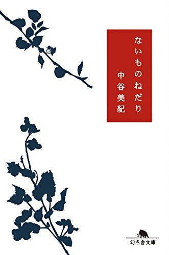 ないものねだり (幻冬舎文庫)