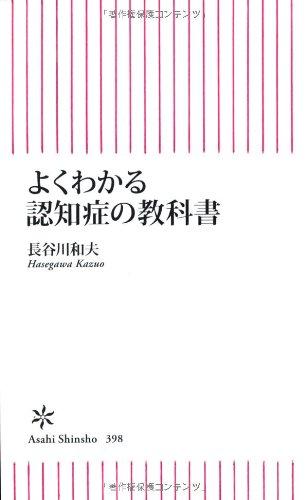 よくわかる認知症の教科書 (朝日新書)の詳細を見る
