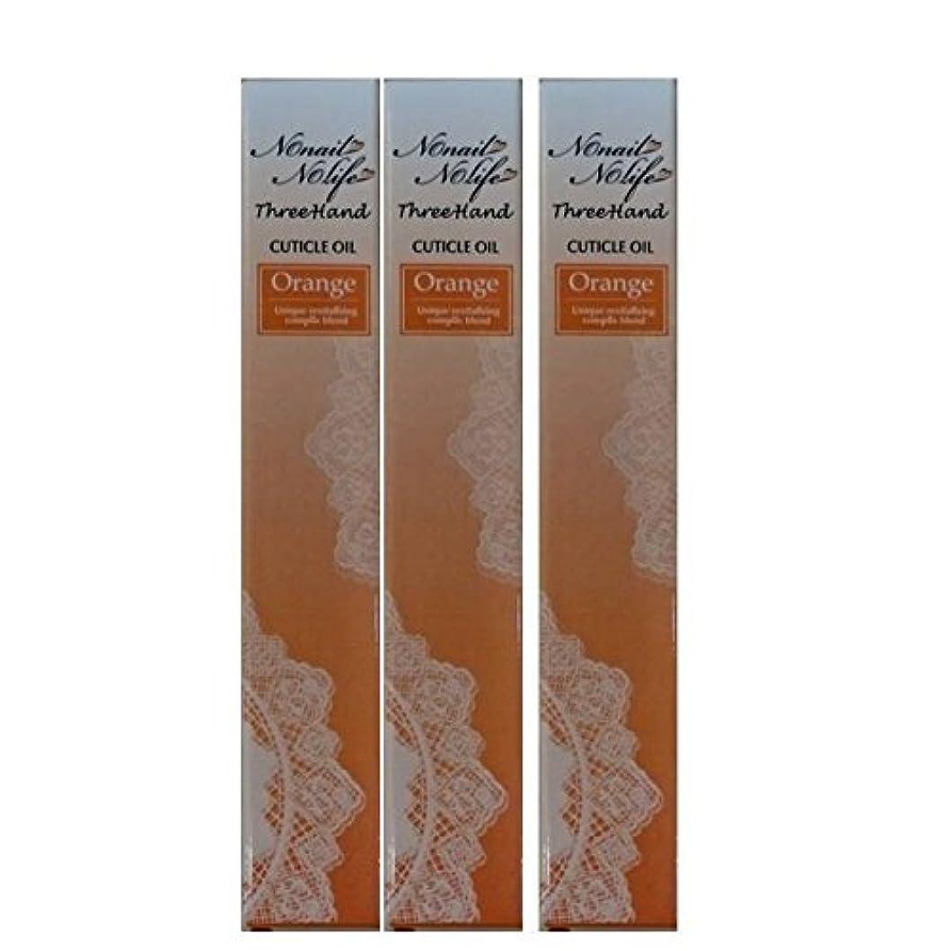 減衰炭水化物二十キューティクルネイルオイル ペンタイプ/ThreeHand/3本セット (オレンジ オリジナルパッケージ)