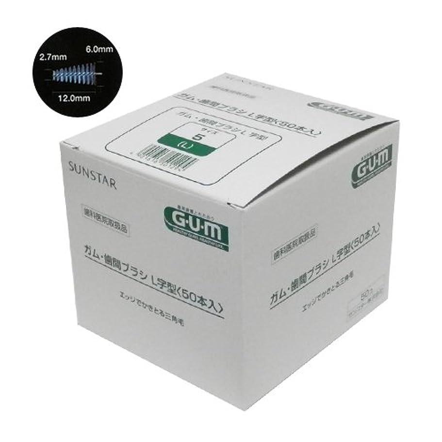 コーヒー熟考するジャニスサンスター ガム 歯間ブラシ L字型 50本入 (L(グリーン))