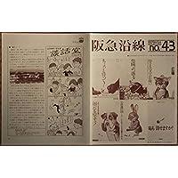 阪急沿線 no.43 昭和54年5月1日 吸いがらポイ捨て禁止キャンペーンのポスター 阪急電車広報紙