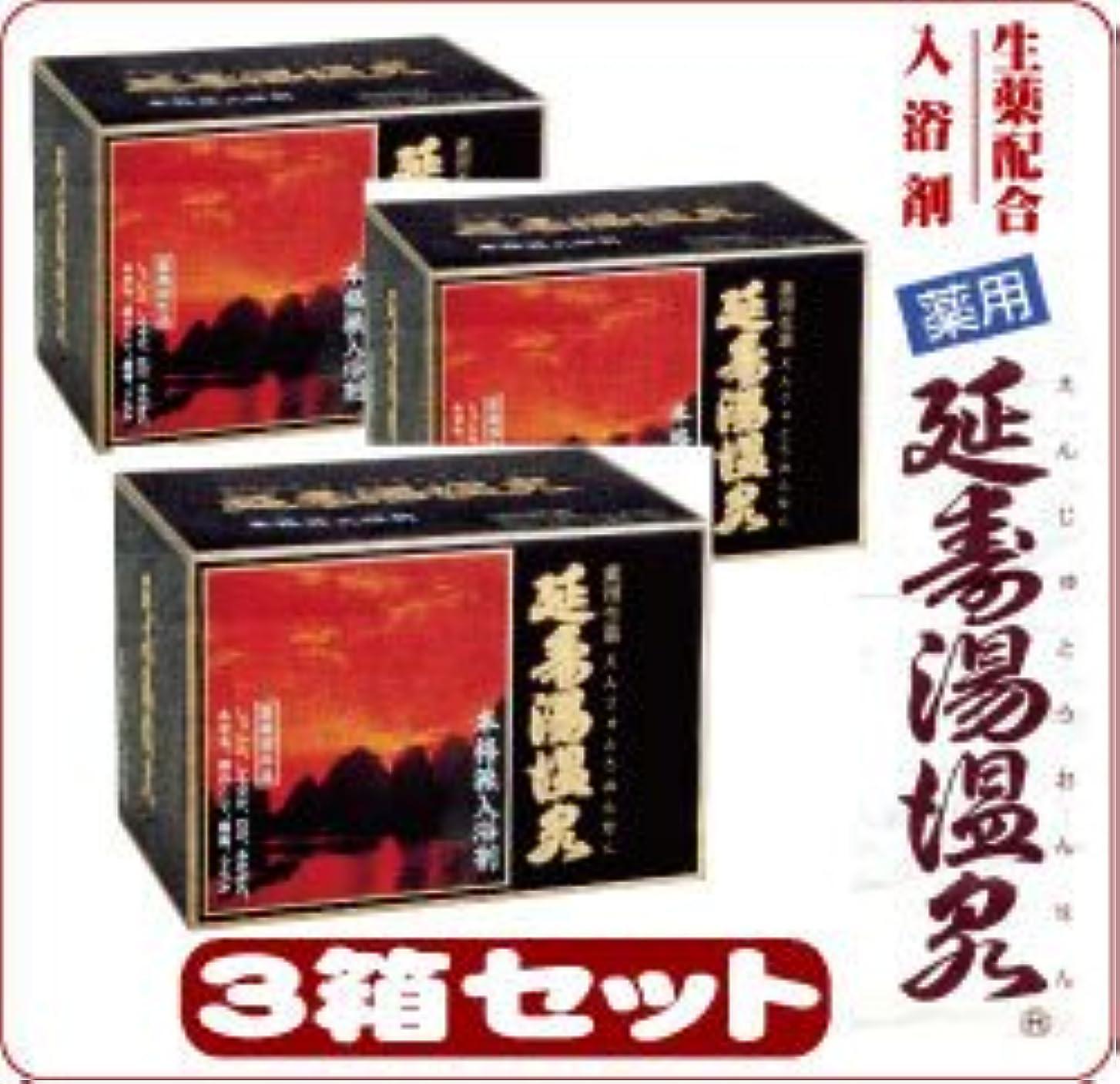 ウェブ側下向き【薬用入浴剤】  延寿湯温泉 50gX12包み 3箱セット  【天然生薬配合】