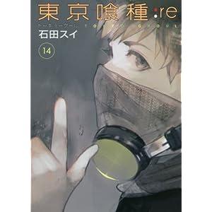 東京喰種トーキョーグール:re 14 (ヤングジャンプコミックス)