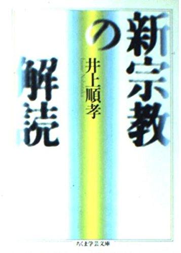新宗教の解読 (ちくま学芸文庫)の詳細を見る