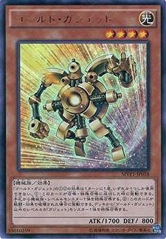 遊戯王/第9期/MVP1-JP018 ゴールド・ガジェット【KCウルトラレア】