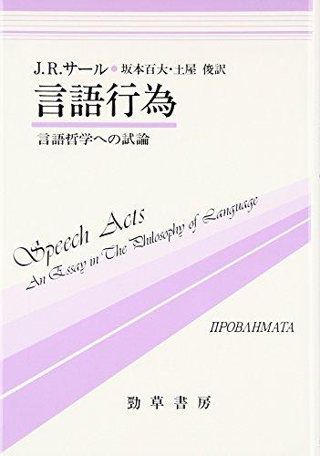 言語行為―言語哲学への試論 (双書プロブレーマタ)の詳細を見る