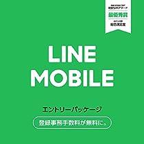 LINEモバイル エントリーパッケージ ソフトバンク・ドコモ対応SIMカード データ通信(SMS付き)/音声通話 [iPhone/Android共通] SNS使い放題 新・月300円キャンペーン実施中(月額基本料300円~)