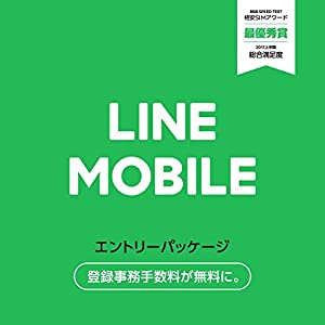 LINEモバイル エントリーパッケージ ソフトバンク・ドコモ対応SIMカード データ通信(SMS付き)/音声通話 [iPhone/Android共通] スマホ代 月300円キャンペーン実施中