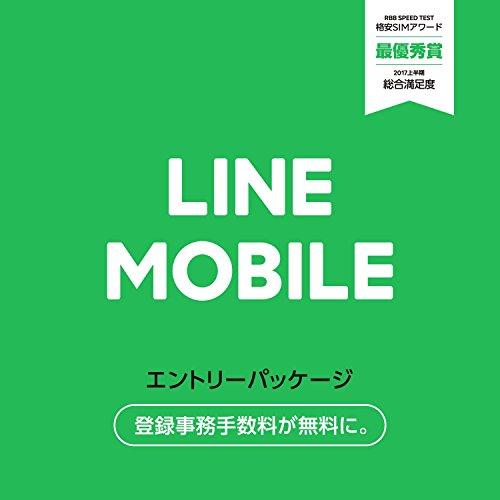 LINEモバイル エントリーパッケージ ソフトバンク・ドコモ対応SIMカード データ通信(SMS付き)/音声通話 [iPhone/Android共通] ?SNS使い放題 新・月300円キャンペーン実施中(月額基本料300円~)