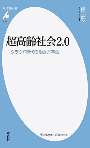 超高齢社会2.0: クラウド時代の働き方革命 (平凡社新書)