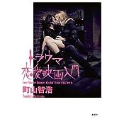 トラウマ恋愛映画入門