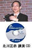 北川正恭 生活者起点の「行政革命」の著者【講演CD:地域・生活者起点で日本を洗濯(選択)する】