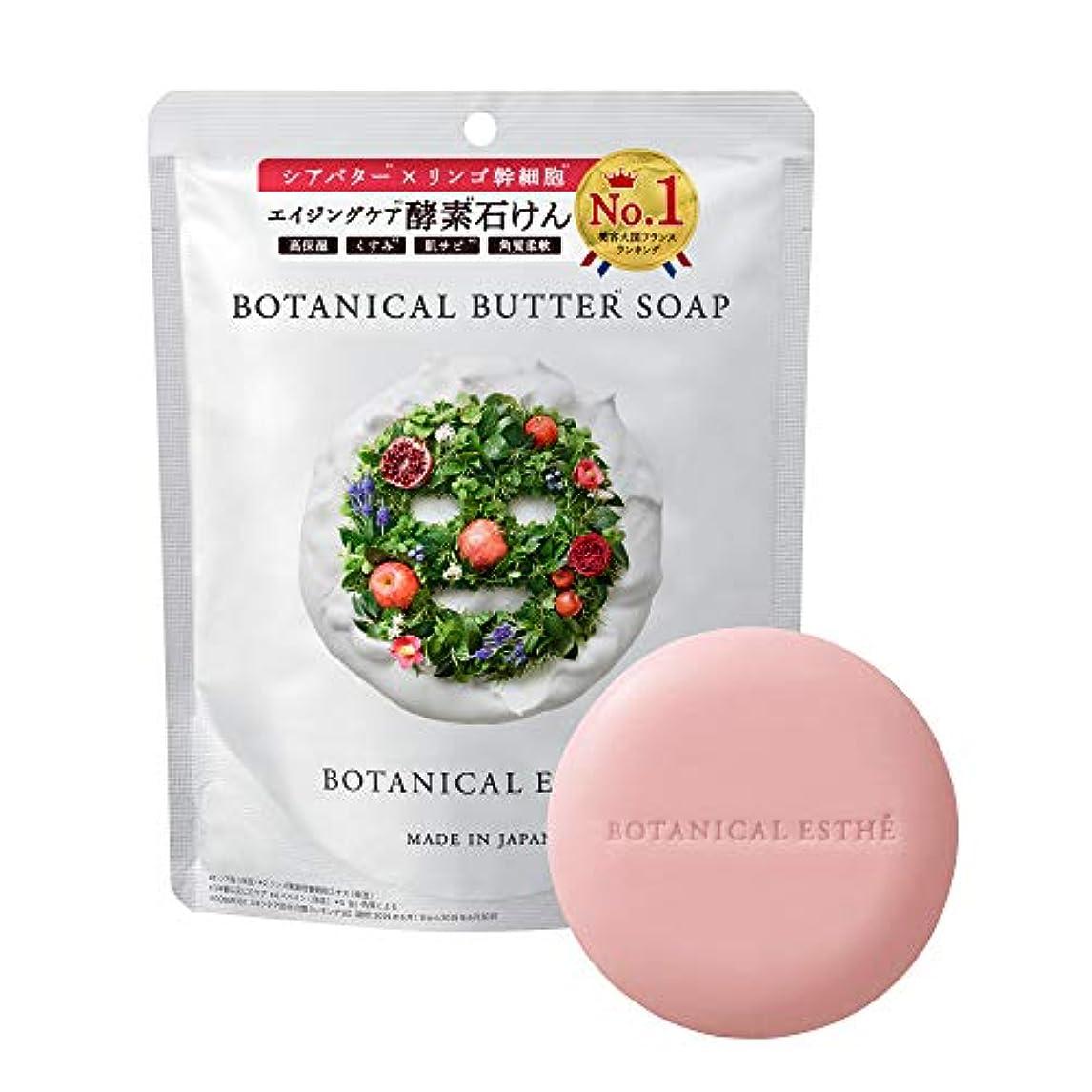 セットアップナンセンス不安定BOTANICAL ESTHE ボタニカルエステ 洗顔石鹸 バターソープ 80g
