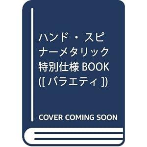 ハンド・スピナーメタリック特別仕様BOOK ([バラエティ])