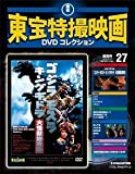 隔週刊 東宝特撮映画DVDコレクション(27)[ゴジラ・モスラ・キングギドラ 大怪獣総攻撃]
