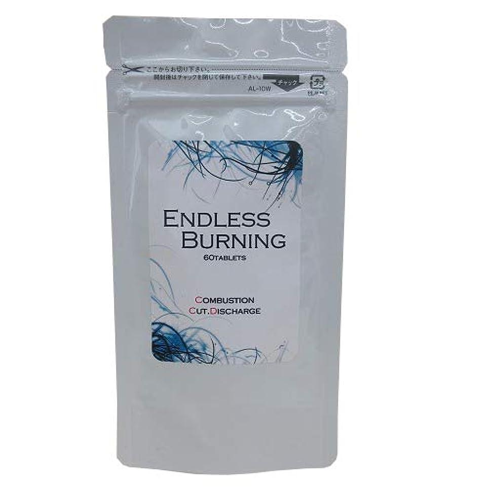 キラウエア山輝度炭素エンドレスバーニング 60粒 約30日分 ダイエットサポート