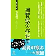 副腎疲労症候群 (経営者新書)