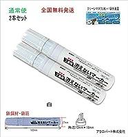工業用消えないマーカー極太・FA-KGMJ-02HJ(通常便) (白2本)