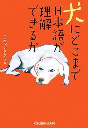 犬にどこまで日本語が理解できるか (光文社文庫)の詳細を見る