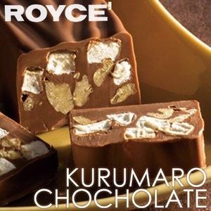 ROYCE'(ロイズ) クルミとマシュマロがたっぷり詰まった ロイズ クルマロチョコ ミルク