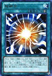 遊戯王カード 【超融合】【ウルトラ】 DE02-JP091-UR ≪デュエリストエディション2≫