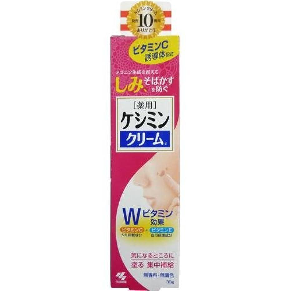 社会地雷原喉頭【3個セット】薬用ケシミンクリームC 30G×3