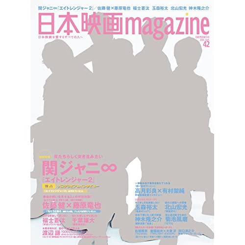 日本映画magazine vol.42 (OAKMOOK)