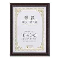 大仙 額縁 賞状額 金ラック R B4大 樹脂製 箱入 J335B2900