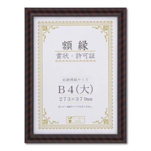 大仙 額縁 賞状額 金ラック B4大 木製 箱入 J750C2900