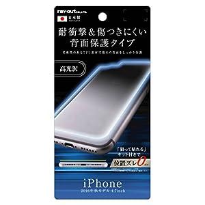 レイ・アウト iPhone7 フィルム 背面保護フィルム TPU 光沢 耐衝撃 RT-P12FT/WBD