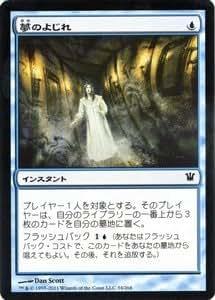 マジック:ザ・ギャザリング 【夢のよじれ/Dream Twist】【コモン】 ISD-054-C ≪イニストラード収録≫