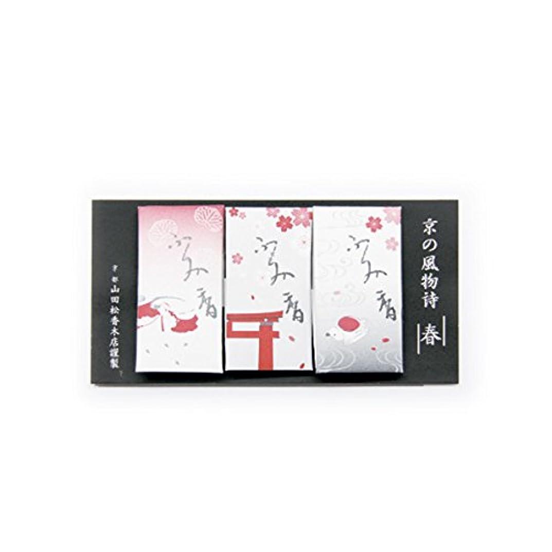 食事無勤勉な文香 京の風物詩 春