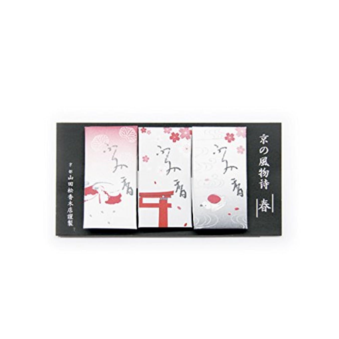 冗談で一部犬文香 京の風物詩 春