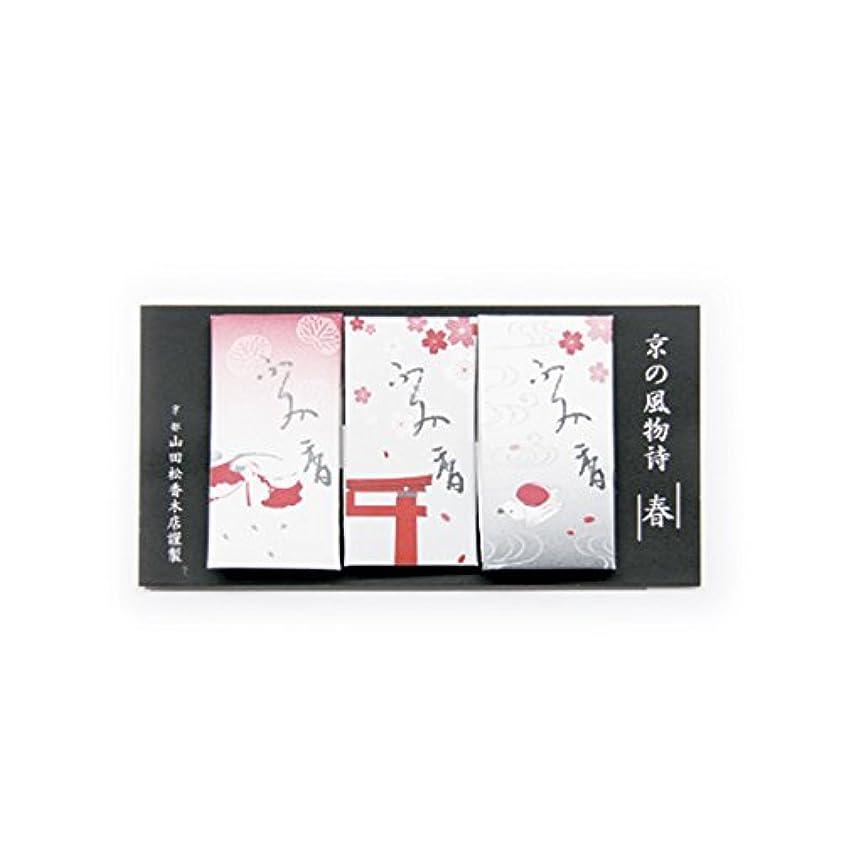 折温かいクリーク文香 京の風物詩 春