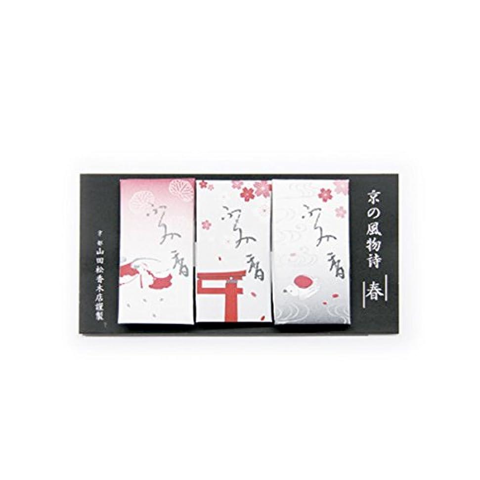 太字給料コート文香 京の風物詩 春