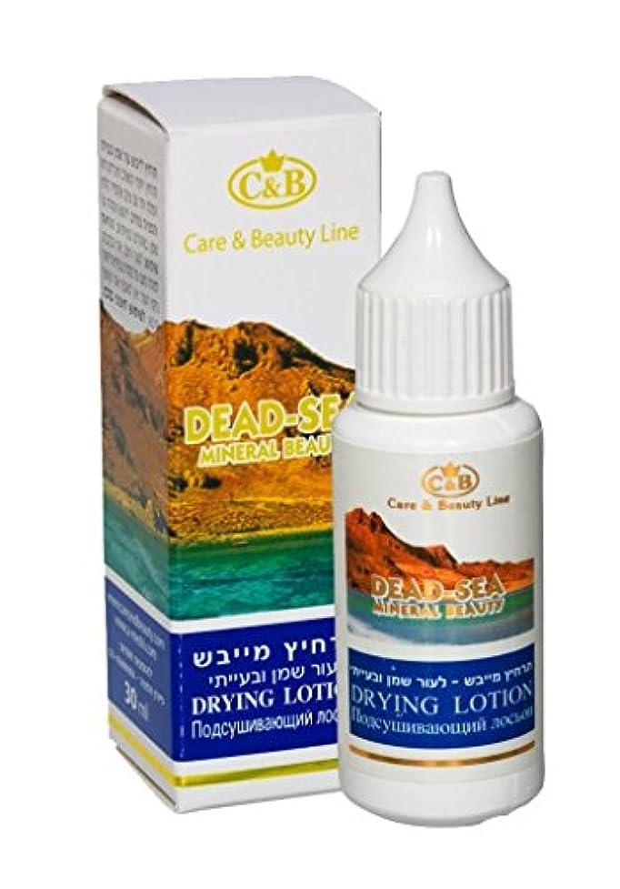 エイリアス有益な論理的乾燥へのローション 30mL 死海ミネラル Drying Lotion