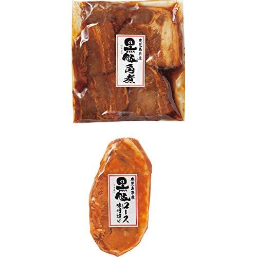 黒豚角煮 味噌漬セット お中元お歳暮ギフト贈答品プレゼントにも人気