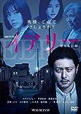 連続ドラマW イアリー 見えない顔 DVD-BOX[DVD]