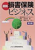 図説 損害保険ビジネス【第3版】