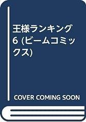 王様ランキング 6 (ビームコミックス)
